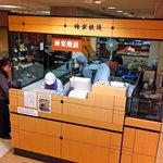 Kumamotohourakumanjuu - お店の外観