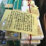 一幸庵 - 蕨餅 4個入り 日本橋高島屋 第3金曜日限定販売 2016/11/18(金)
