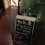 ワインバー 壱 - お店の看板