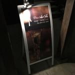 バー 山猫 - 2016年11月5日。訪問