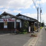 お多福うどん - 国道386号線沿いの栗田にあるうどん屋さんです。