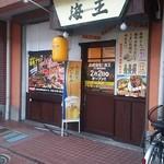 浜焼酒場!海王 - 新規オープン前