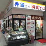 出雲そば 黒崎 - JR出雲市駅の改札を出てすぐにあります。