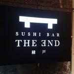 SUSHI BAR THE ƎND -縁戸- - サイン