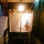 佐賀県三瀬村ふもと赤鶏 - B1へ誘うお店の入口(外観)