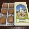 大分トラピスト修道院製菓工場 - 料理写真:トラピストクッキー