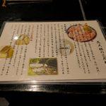 花大根 - その後は、花大根の素材のこだわりについて書かれたPOPを見つつ