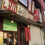 ふく助~西台駅の鉄板居酒屋~ - この外観でB級グルメの       テイクアウト中心のお店と       勘違いしてました。