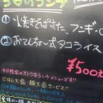 ふく助~西台駅の鉄板居酒屋~ - ある日の限定1コインランチ