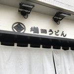 増田うどん -