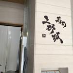 寿司上野坂 -