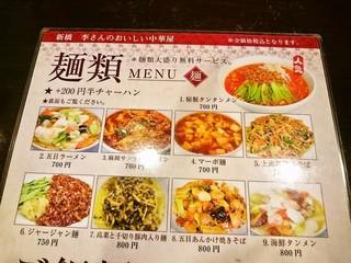 李さんのおいしい中華屋 - メニュー