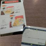 珈琲屋san - モーニングメニュー、A450円、B600円、C650円