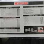 珈琲屋san - メニュー。ブレンドコーヒー380円(税込)トースト280円....