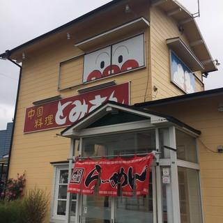とみさん - 加古川中津にある、大衆中華の名店です、2F雨戸にアンパンマンが居ますね!