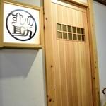 すしの助 - 中津駅徒歩1分という便利な場所にオープンしました