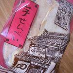 くらづくり本舗 - 芋せんべい(600円)