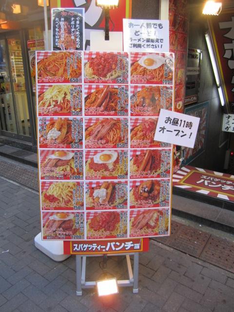スパゲッティーのパンチョ 池袋店