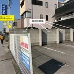 珈琲屋san - 店前以外に、お店からほんの少し東に専用駐車場、数台分あり。こちらの方が停めやすい。