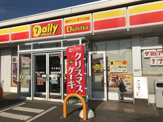 店舗 デイリー ヤマザキ