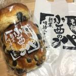 小西のパン - 一袋 3個入り  (込)¥550