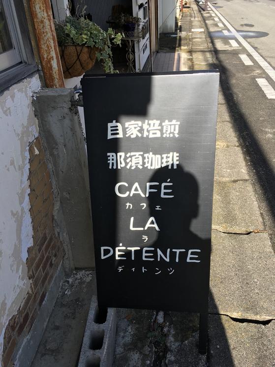 自家焙煎 那須珈琲Cafe La Detente name=