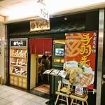 きしめん亭 - エスカ63番地にあるお店の外観