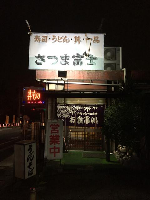 野洲 居酒屋