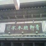 青柳総本家 - 看板は歴史感じます。