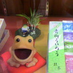 青柳総本家 - カエルがマスコット・・・?