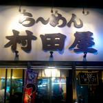 村田屋 - 外観
