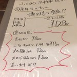 ふく助~西台駅の鉄板居酒屋~ -