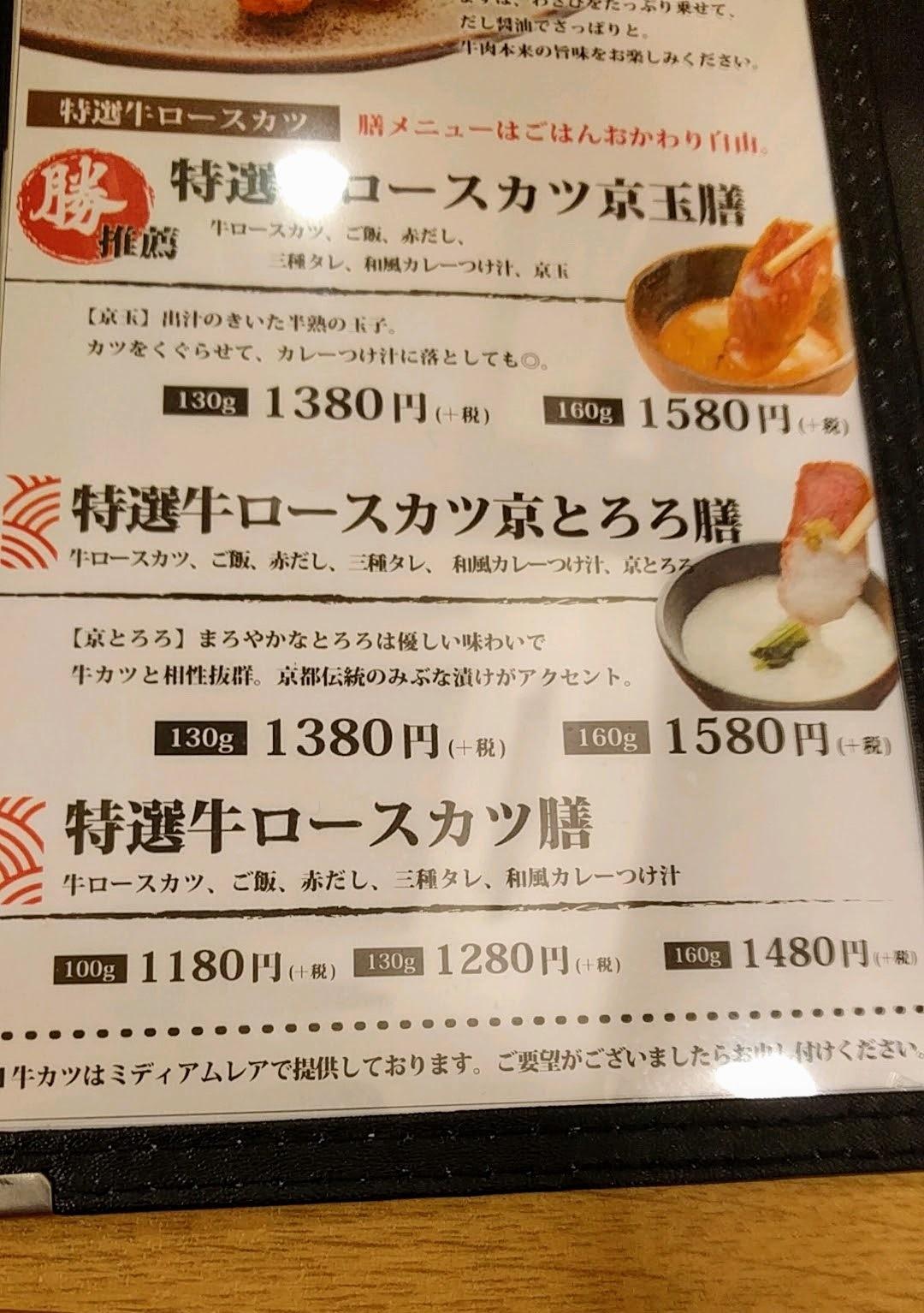 京都勝牛 ララガーデン長町店
