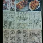 貘 - メニュー