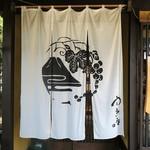甲州ほうとう 完熟屋 - 暖簾は富士山と葡萄