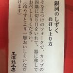 玉澤総本店 -