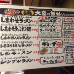 花丸軒 難波・法善寺店 - メニュー