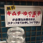 花丸軒 難波・法善寺店 - お得情報