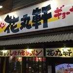 花丸軒 難波・法善寺店 - お店の外観