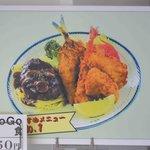 Sukaipotokameishi - GOGO定食