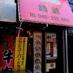 錢爺 - 横浜橋商店街の路地裏。