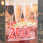 59062680 - ワイン 250円(税別) 16年11月現在