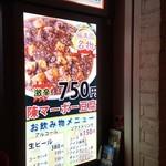 59062752 - 陳麻婆豆腐