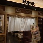 かっぽうぎ 飯野ビル店 -