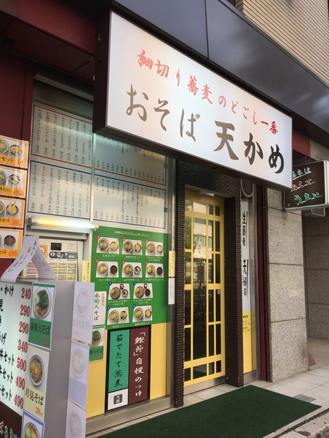 天かめ 江戸川橋店