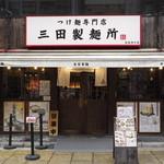 三田製麺所 - 店外観