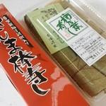 柿の葉寿し本舗 -