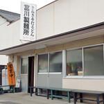 59068185 - 宮川製麺所さん