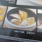 シロクマ - メニュー:「水餃子」