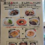 シロクマ - 参考:選べる麺セットメニュー